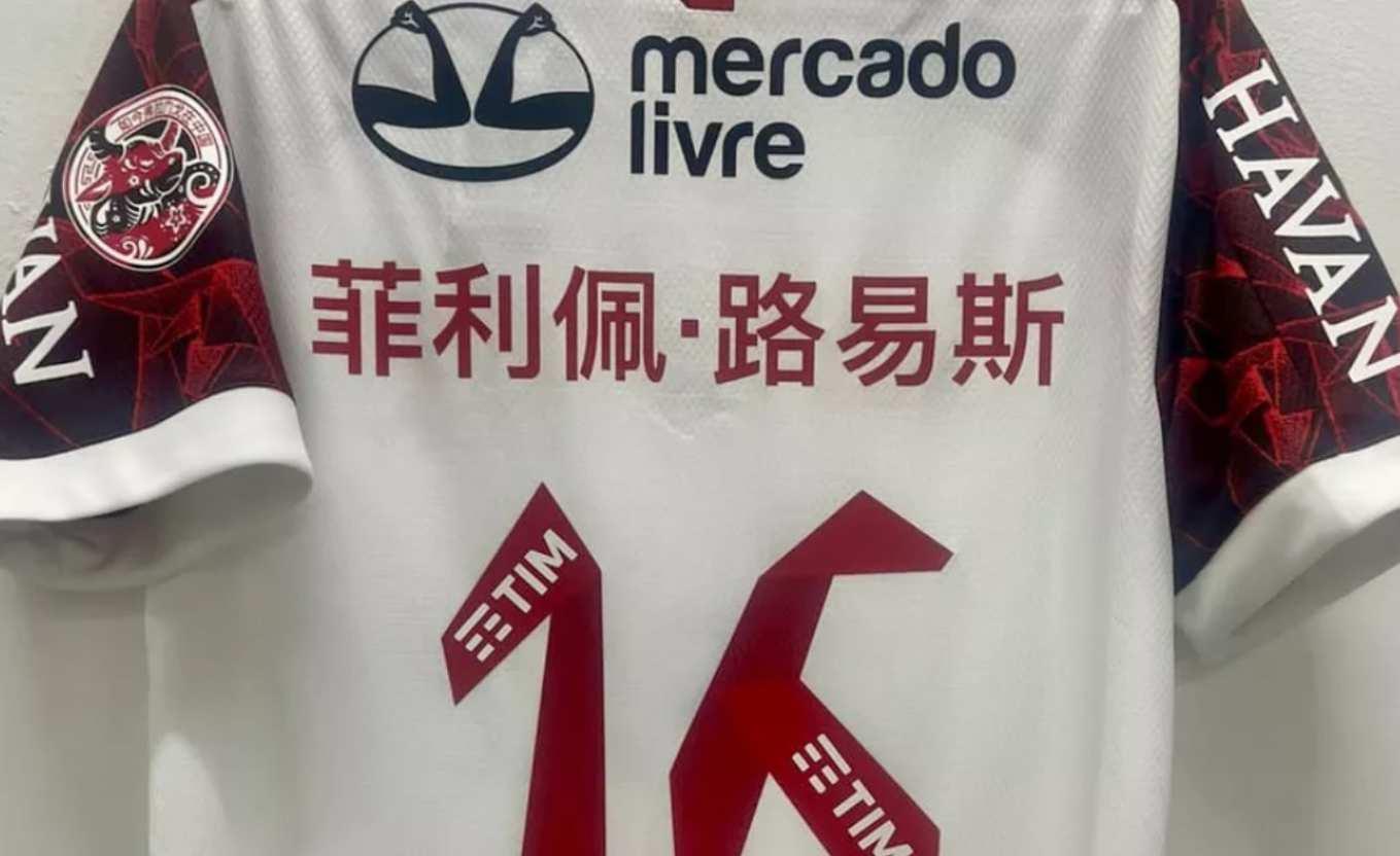 Camiseta del Flamengo con nombres de sus jugadores en mandarín